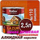 """Морилка - Лазурь с лаком Rolax """"LAZUR"""" алкидная 10лт ВИШНЯ, фото 2"""