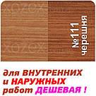 """Морилка - Лазурь с лаком Rolax """"LAZUR"""" алкидная 10лт Черешня, фото 4"""