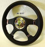 Руль классический № 837 с хромированными вставками..