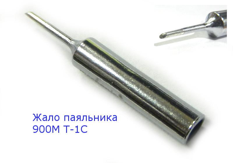 Жало 900M-T-1C