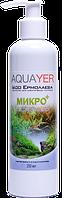 Удобрение для аквариумных растений AQUAYER Удо Ермолаева МИКРО+,  250мл