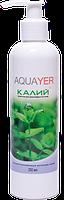 Удобрения для аквариумных растений AQUAYER Удо Ермолаева КАЛИЙ+, 250мл
