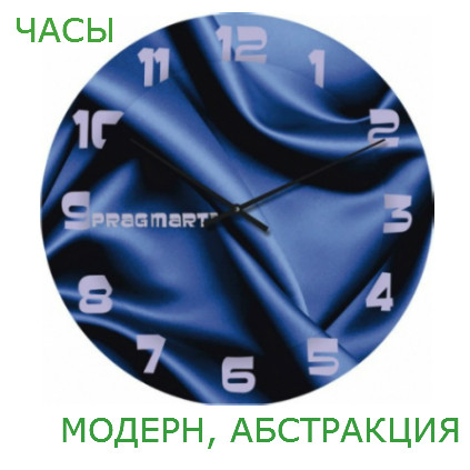 Часы настенные модерн абстракция