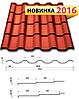 Металлочерепица  ALPINA™ PЕMA (Германия,Польша) 0,50мм 350/20