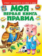 Моя перша книга: Правила (у) П (Ч )