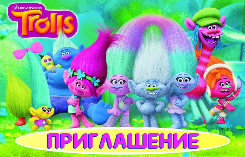 """Пригласительные на день рождения детские """"Тролли"""" (20 шт.)"""