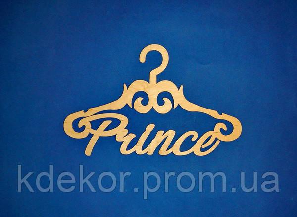 Принц (Prince) тремпель заготівля для декору