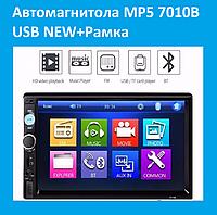 Автомагнитола MP5 7010B USB NEW+Рамка