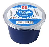 Гуашь синяя 8С 405-08, светлая, 320 грамм