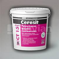 Краска грунтующая силиконовая Ceresit CT 15 Silicone, 15кг