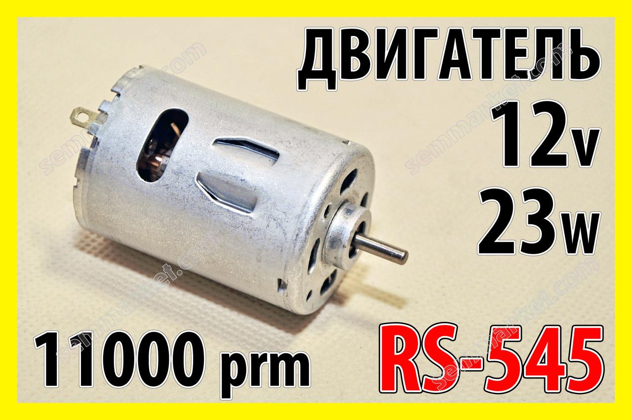 Мини электродвигатель RS545 12V 11000rpm 23W электромотор двигатель постоянного тока