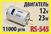 Мини электродвигатель RS545 12V 11000rpm 23W электромотор двигатель постоянного тока, фото 1
