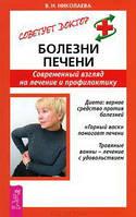 Болезни печени.  В.Н.Николаева