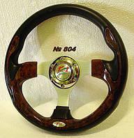 Руль №804 (коричневое дерево).