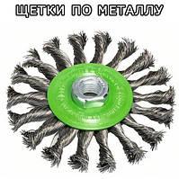 Щетки по металлу