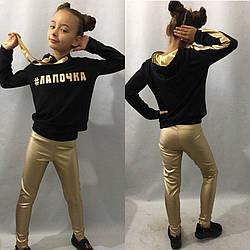 Детский стильный костюм золото #ЛАПОЧКА