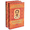Святитель Иоанн Златоуст. Избранные творения В 2 томах.