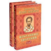 Святитель Иоанн Златоуст. Избранные творения. В 2 томах., фото 1