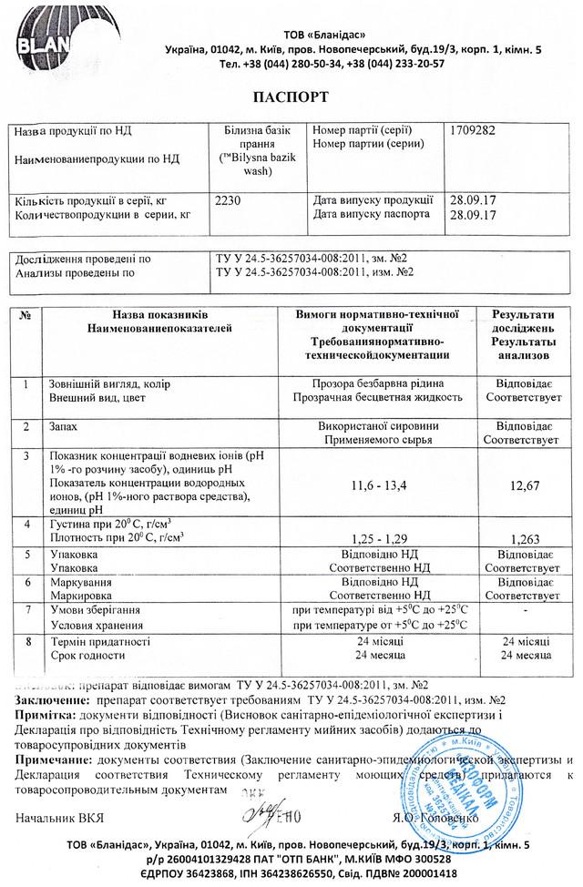 Сертификат белизна базик стирка