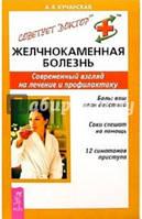 Желчнокаменная болезнь. А.В.Кучинская