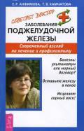 Заболевания поджелудочной железы. Е.Р.Анфимова