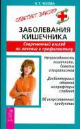 Заболевания кишечника. Н.Т.Чехова