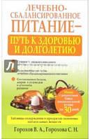 Лечебно-сбалансированное питание-пуит к здоровью. И.А.Горохов