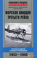 Юрий Борисов Морская авиация Третьего рейха. История развития и боевого применения. 1933-1945