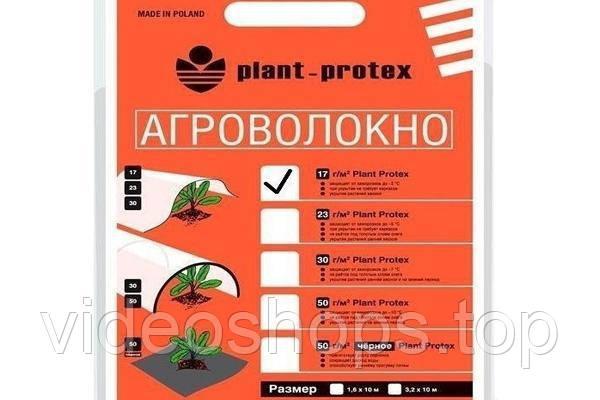 Агроволокно PLANT PROTEX p-30 (1,6x10м)