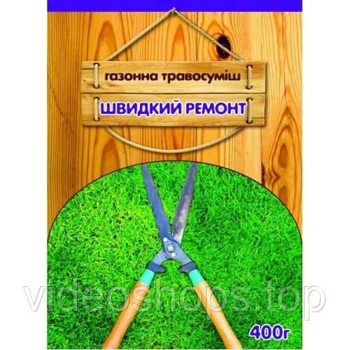 Газон Быстрый ремонт 0,4 кг