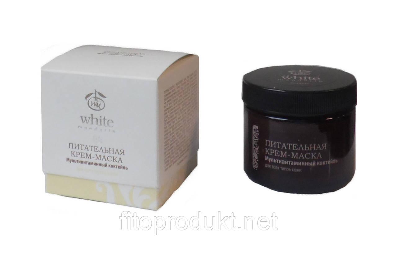 Мультивитаминный коктейль питательная крем маска 50 мл серия «Проросшие зерна» WHITE Mandarin