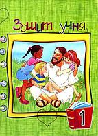 Зошит учня до програми недільної школи №1