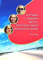 Путівник у реальне життя: Настільна книга випускника школи. Лін Вудз