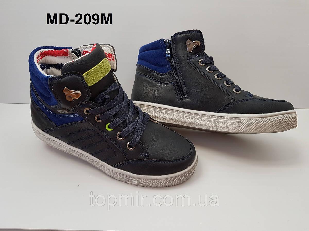 0d164d243 Детские демисезонные ботинки, хайтопы для мальчика - Интернет- магазин  обуви
