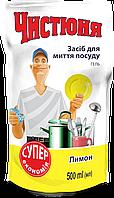 """""""Чистюня"""" Средство для мытья посуды Лимон дой-пак 500мл"""