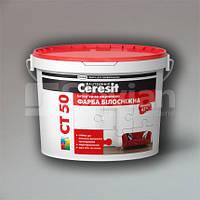 Интерьерная акриловая краска Ceresit CT 50 (БЕЛОСНЕЖНАЯ), 10л