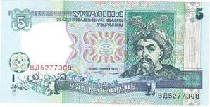 Банкнота Украины 5 грн. 1994 г. ПРЕСС