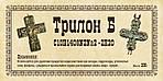 Трилон Б 100 г чистый пр-ва Польша, фото 2