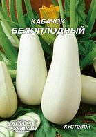 Семена Гигант Кабачок Белоплодный 20 гр