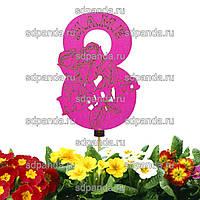 Топпер-вставка для букета тёмно-розовая: Маме 8 марта (букет роз)