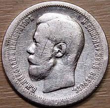 Серебряная монета России. 50 копеек 1896 год