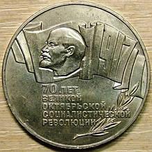 Монета СССР 5 рублей 1987 г. 70 лет Октябрьской революции