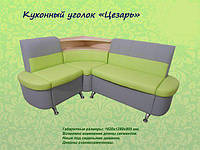 """Кухонный уголок """" ЦЕЗАРЬ """", фото 1"""