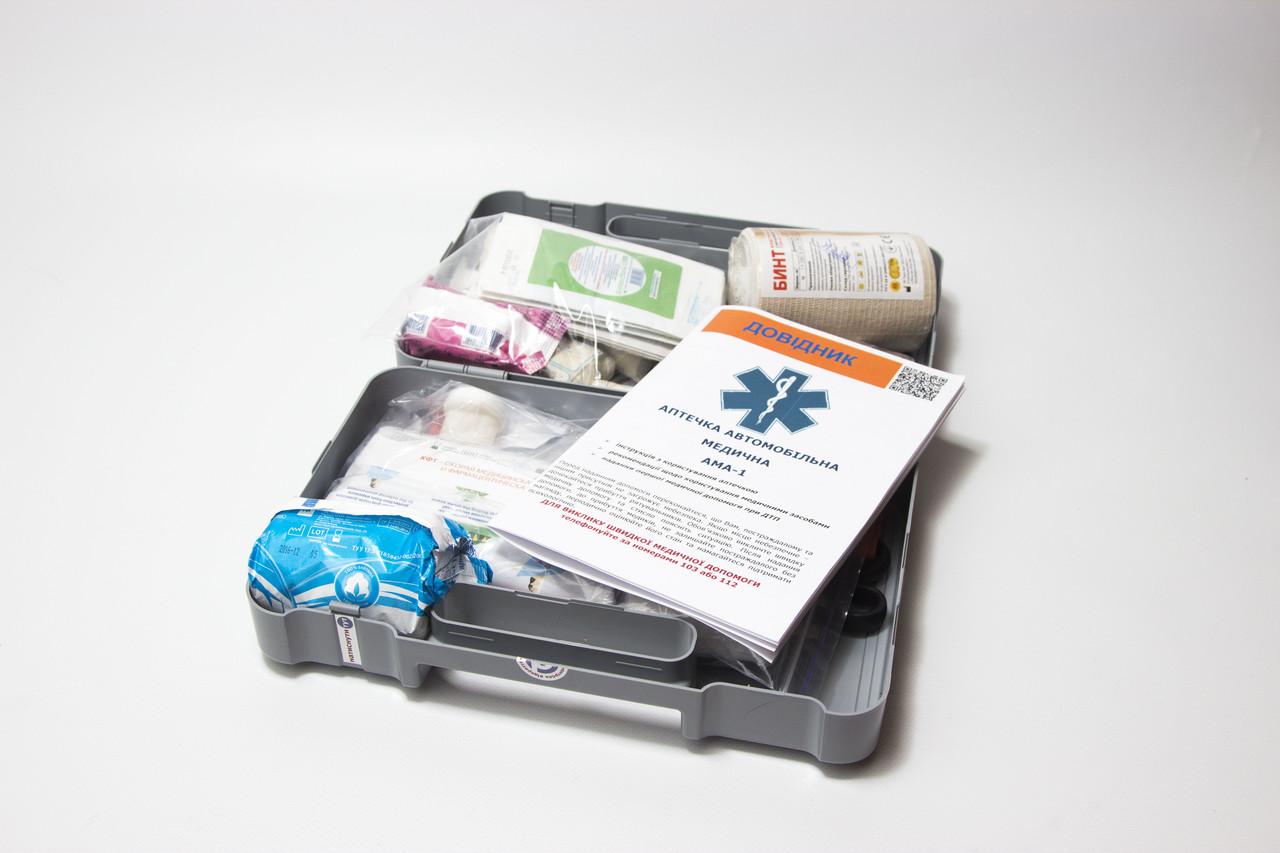 Аптечка медична автомобільна - 1 (АМА-1), тип 1 - фото 3