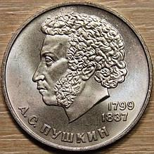Монета СССР 1 рубль 1984 г. Пушкин
