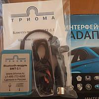Bluetooth aux A2DP модуль для адаптера Триома
