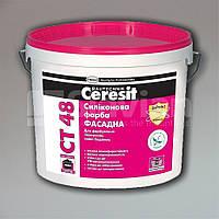 Силиконовая краска Ceresit CT 48 (база), 10л