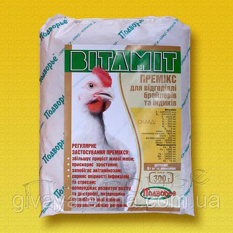 Премикс Витамит- бройлер откорм 1%, 300 гр, витаминно-минеральный комплекс, фото 2