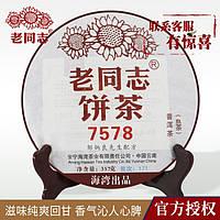 Китайский черный чай - шу пуэр 7578 Старый товарищ 357 гр