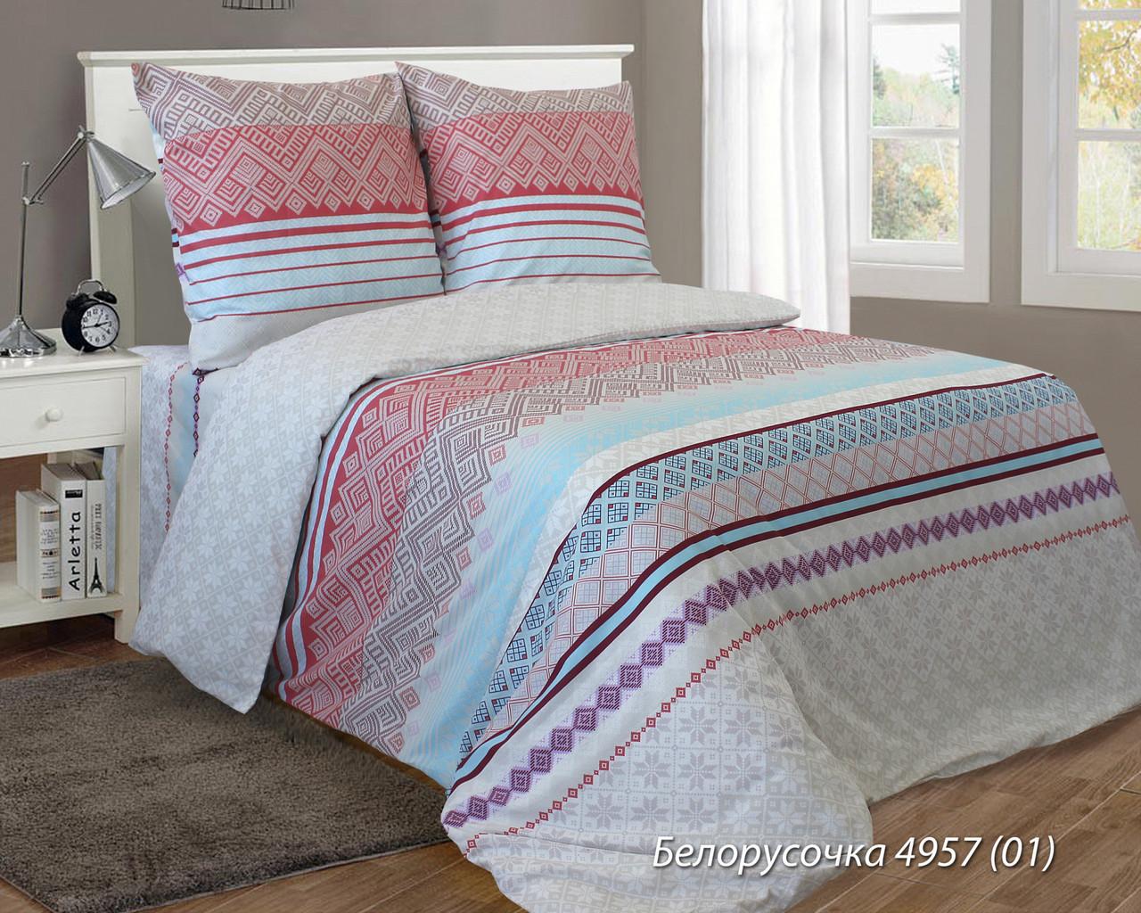 Комплект постельного белья полуторный  БЕЛАРУСОЧКА (навол.70*70)